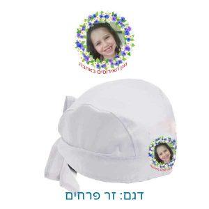 כובע בנדנה לשבועות