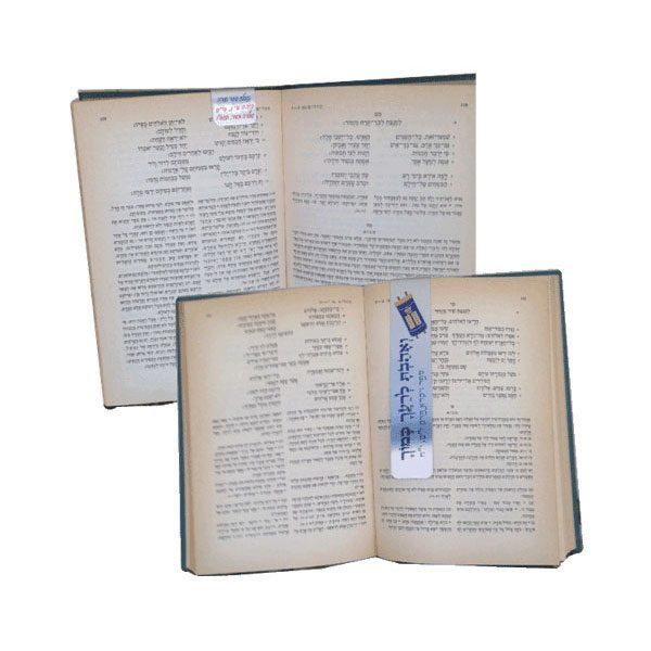 סימניה ממתכת לתלייה על הספר - לרגל קבלת ספר תורה - חומש בראשית.