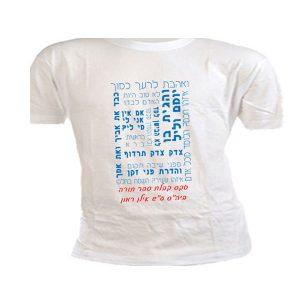 חולצה מודפסת לילדים