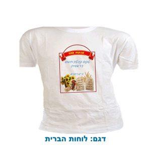חולצת דרייפיט לילדים-שרוול קצר