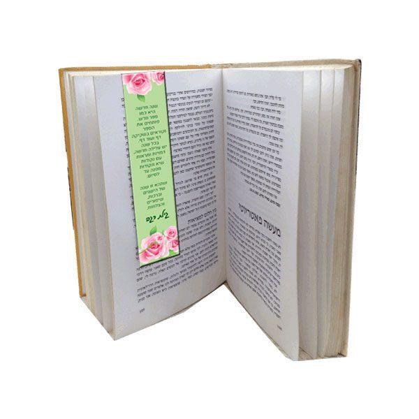 """סימנייה תלויה ממתכת - תוספת 1 ש""""ח -- סימניה ממתכת לספר - מתנה למורים"""