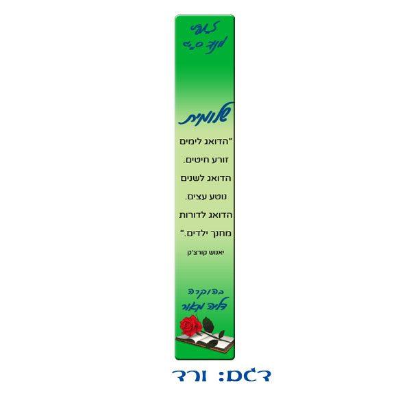 סימנייה תלויה ממתכת - סימניה ממתכת לספר - מתנה למורים - ורד