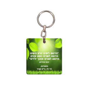 מחזיק מפתחות מעץ – ריבוע