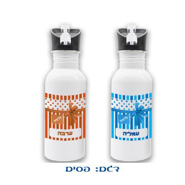 בקבוק אקולוגי למורה - מתנה שימושית לסוף השנה - פסים