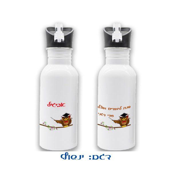 בקבוק אקולוגי למורה - מתנה שימושית לסוף השנה - ינשוף