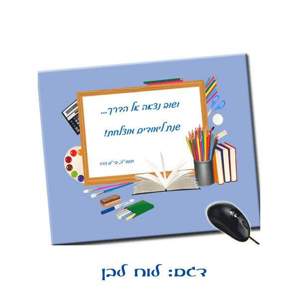 משטח לעכבר עם הדפסה בהתאמה אישית - מתנה למורה