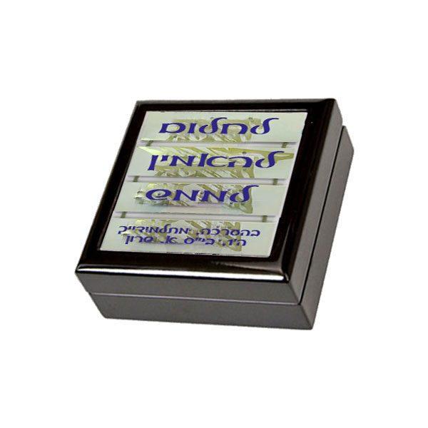 קופסת יוקרתית לתכשיטים מעץ וקרמיקה עם דברי חיזוק - מתנה למורה