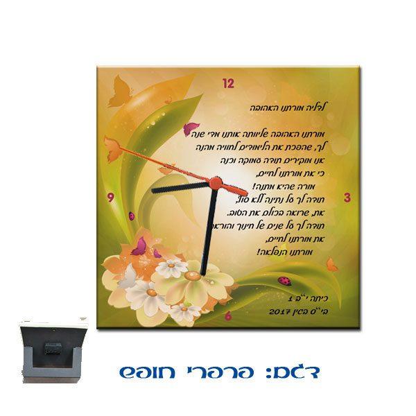 הדפסה בהתאמה אישית על שעוני קיר - מתנה למורה