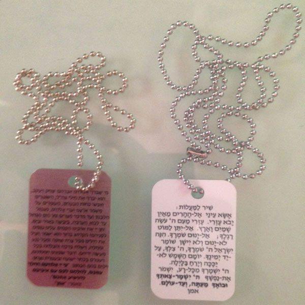 דיסקית רוחנית לחיילים - מתנות לגיוס