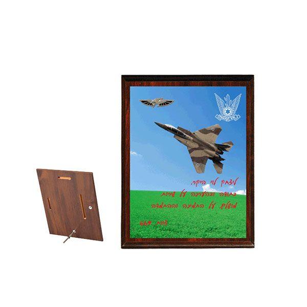 לוח הוקרה לחיילים ולמפקדים עם תמונה ו/או כיתוב בהדפסה אישית לפי הזמנה - ביג בן מתנות לחיילים