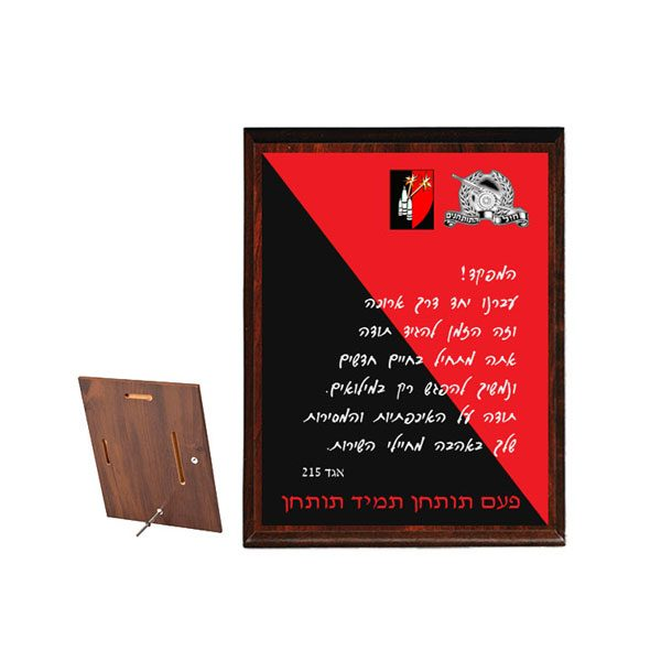 לוח הוקרה למפקד עשוי עץ בשילוב מתכת לסיום תפקיד עם כיתוב או תמונה לפי הזמנה - מתנה למפקד