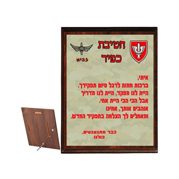 מגן הוקרה למפקד עשוי עץ בשילוב מתכת לסיום תפקיד לפי הזמנה - מתנות למפקד