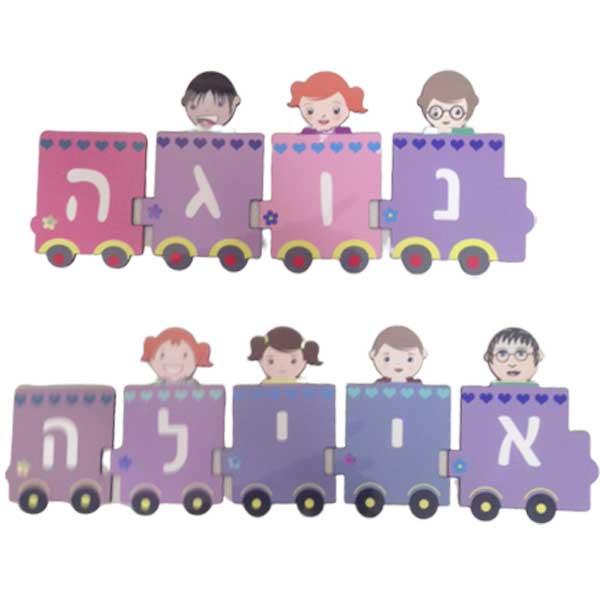שלט רכבת אותיות - לדלת או לחדר הילדים