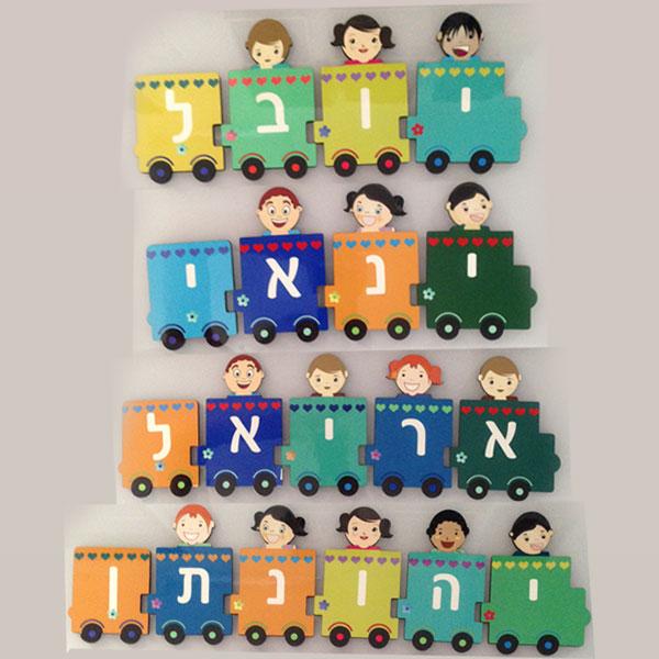 שלט רכבת אותיות - לדלת או לקיר חדר הילדים