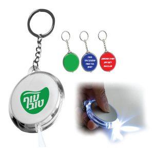מחזיק מפתחות פנס