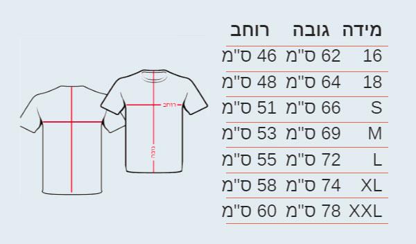 מידות חולצות דרייפיט למבוגרים