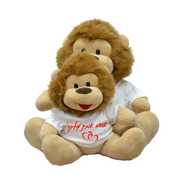 מתנה לחג האהבה / ליום האהבה / לוולנטיין - אריה מפרווה עם חולצה מודפסת