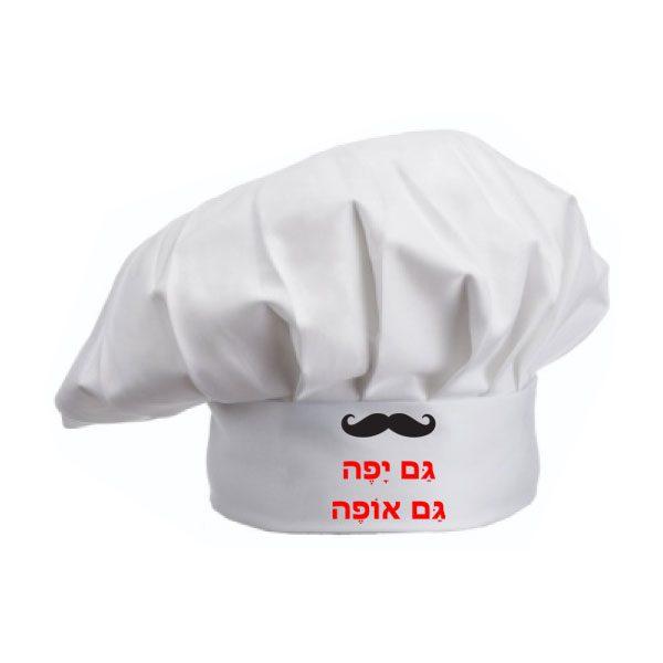 כובע שף עם הדפסה אישית