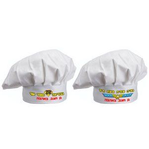 כובע שף עם שם לילדים