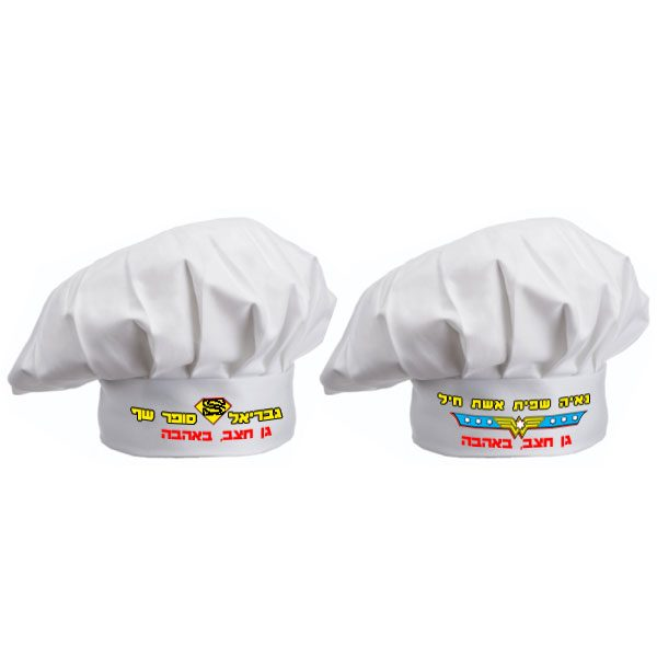 כובע שף עם שם לילדים בהדפסה אישית