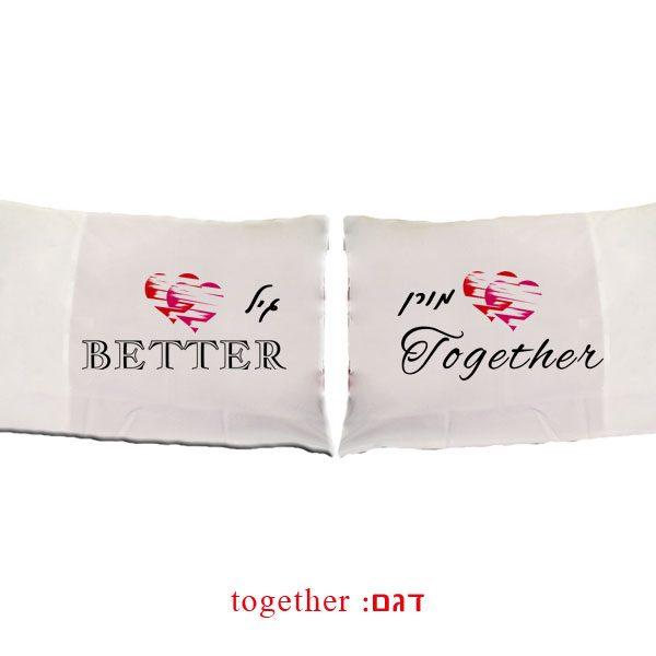 ציפית מודפסת לכרית שינה לזוגות אוהבים - דגם TOGETHER